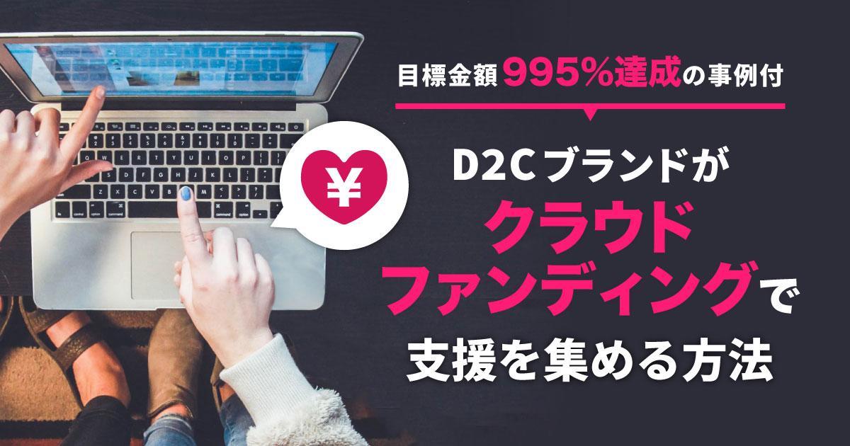 D2Cブランドがクラウドファンディングで支援を集める方法【目標金額995%達成の事例付】