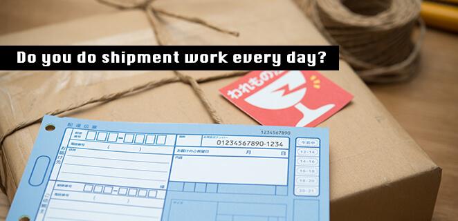 発送作業は毎日やるべき?適切な作業スケジュールでコストダウン
