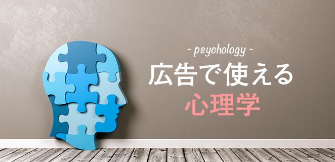 広告で使える心理学 ※本気で売りたい人以外絶対に見ないで下さい※